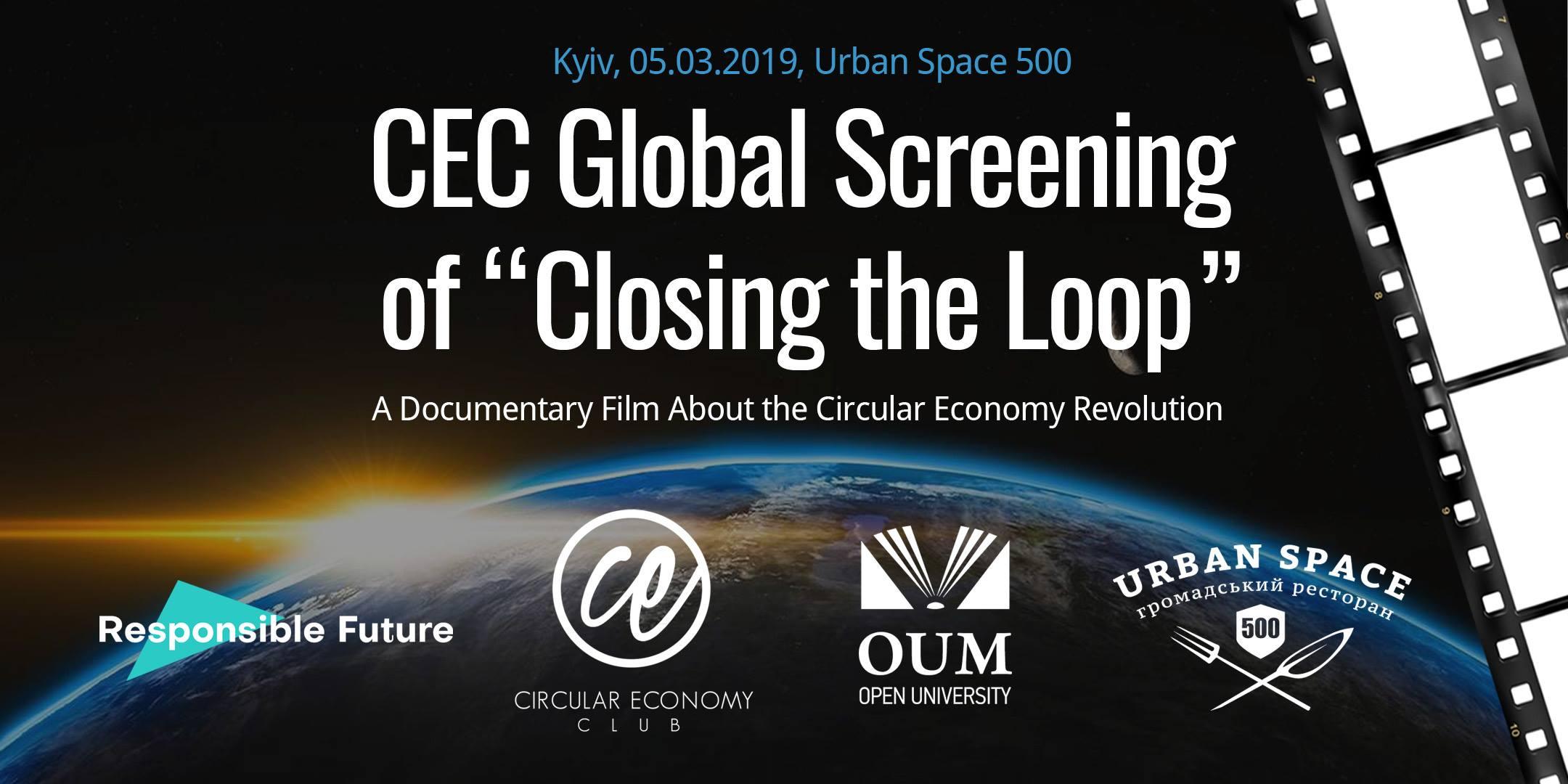 Анонс фильма о круговой экономике Closing the Loop