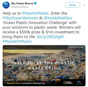 Инвестиционный конкурс Пластик или Океан?