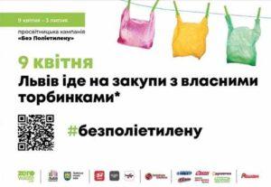 Кампания против пластиковых пакетов
