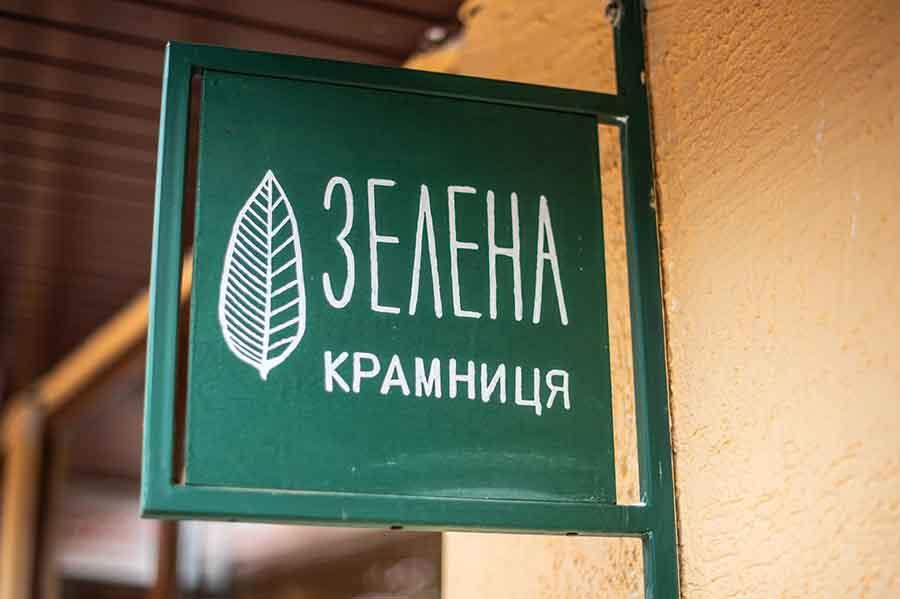 «Зелена крамниця» в Ужгороді