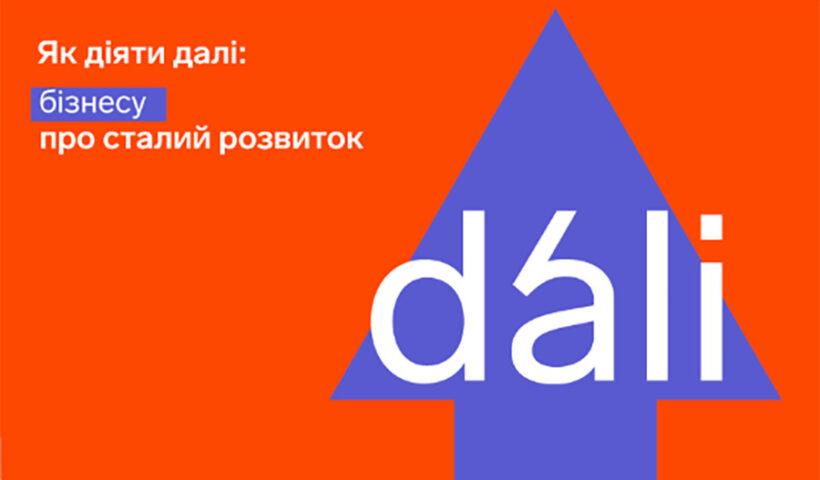 Онлайн-курс «Як діяти далі: бізнесу про сталий розвиток»